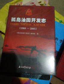 孤岛油田开发志(1968-2005)