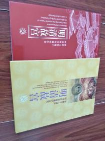 世界文化遗产明清故宫普通纪念币(5元)有函套证书