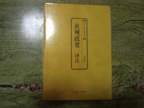 贞观政要译注(中国古典文化大系)