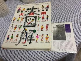 日文原版  21世纪こども百科 大図解
