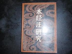 水经注研究(非馆藏)060725--