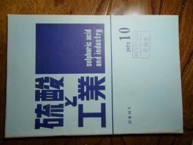 硫酸工业(日文版)【1972.10 25卷10号】