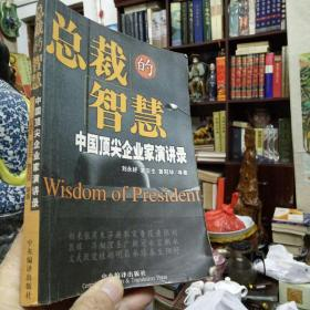 总裁的智慧