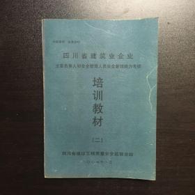 四川省建筑业企业主要负责人和安全管理人员安全能力考核培训教材(二)