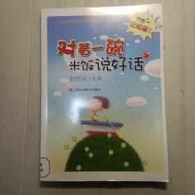 青春正能量丛书:对着一碗米饭说好话