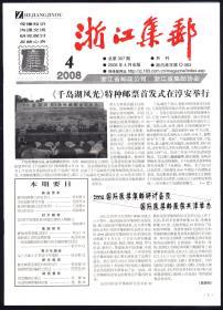 浙江集邮2008年第4期总第307期