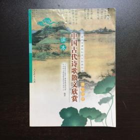 普通高中课程标准实验教科书——语文选修读本. 中国古代诗歌散文欣赏