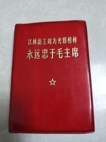 以林副主席为榜样永远忠于毛主席(林彪语录).少见