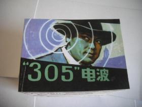 """""""305"""" 电波(连环画)"""