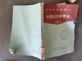 中国近代体育 史