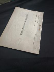 《军队内务书に関する军务局长口述要旨 》,仅30页   明治43年 偕行社记事第408号的附录,已绝版,须珍藏