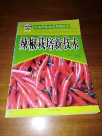 辣椒栽培新技术(农业种养殖实用新技术)