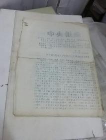 1966年10月5日中央批示关于军队院校无产阶级文化大革命的紧急通知(油印3页)