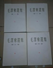 毛泽东选集 ( 1一4 全)