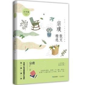 宗璞散文精选(青少版)名家散文精选 为青少年读者量身打造的经典读本
