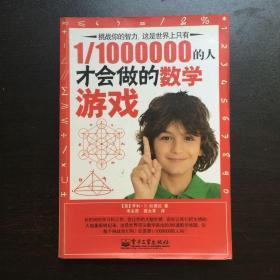 1/1000000的人才会做的数学游戏(脑力开发典藏终极版)