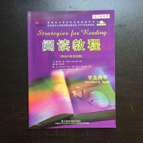 阅读教程(新标准)学生用书