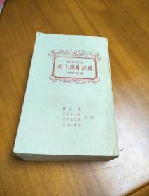 笔顺部首 机上汉和辞典 改订新版