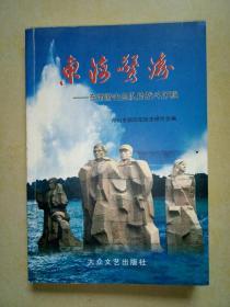 东海惊涛:东海游击总队的战斗历程