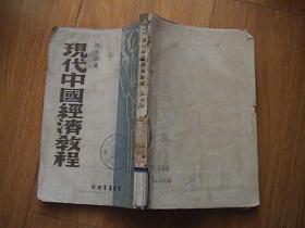 现代中国经济教程(1948年版)
