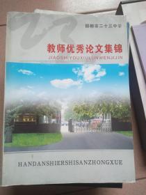 邯郸市二十三中学教师优秀论文集锦