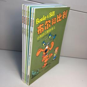 布尔和比利(全6册)漫画 正版