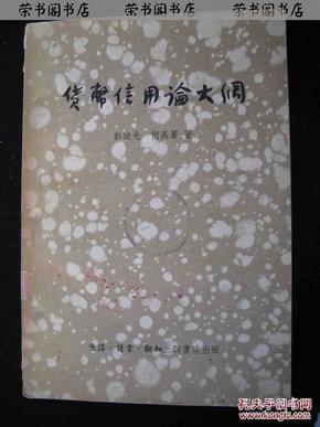 1955年出版的---【【货币信用论大纲】】--7000册---少见