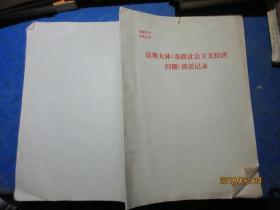 读斯大林《苏联社会经济问题》谈话记录