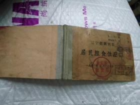 辽宁省新宾县  居民粮食供应证