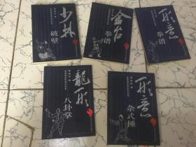 古拳谱系列武术丛书:龙形八卦掌、形意杂式捶、形意拳谱、金台拳谱、少林破壁(五本合售)