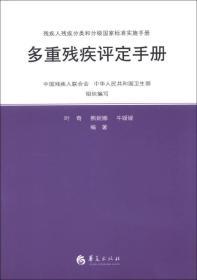 YX--多重残疾评定手册
