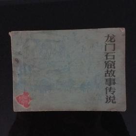 龙门石窟故事传说