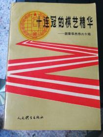 十连冠的棋艺精华—胡荣华杰作六十局