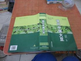 现代农业种植养殖专业丛书:现代中国大豆