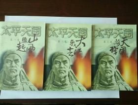 太平天国(全三卷、团结版)