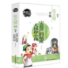 笔尖上的中国·宝葫芦的秘密大林和小林:张天翼专集