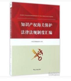 知识产权海关保护法律法规制度汇编