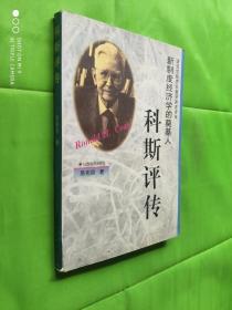 诺贝尔经济获奖者评传--新制度经济学的奠基-科斯评传