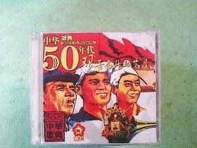 音乐光盘 :50年代----艰苦奋斗的岁月