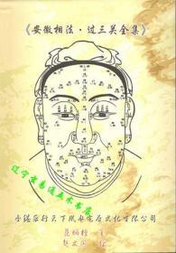 《安徽相法·过三关全集》范炳檀著 赵文国绘 含10页彩色图片