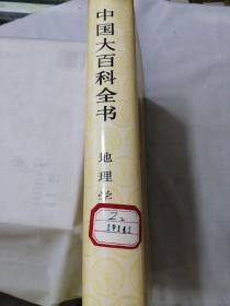 中国大百科全书-地理学.