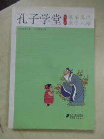 孔子学堂(第三卷)