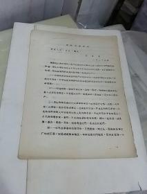 1967年1月28日中央军委命令(八条)