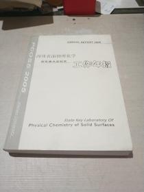 固体表面物理化学国家重点实验室工作年报.2005