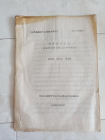 《锚杆锚固工艺在地质灾害治理工程中的应用》油印本,1990年出版。