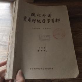 现代外国资产阶级哲学资料 1961 (1-12)