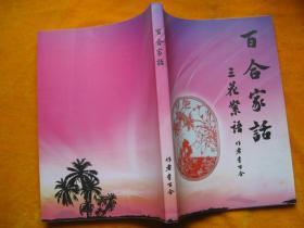 百合家话三花絮语 顺口千言三花烂漫 2册