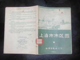 上海市市区图(1956年1版1次)L7
