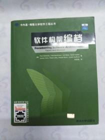 软件构架编档(影印版)(英文) 正版品佳