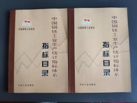 中国钢铁工业生产统计指标体系指标目录